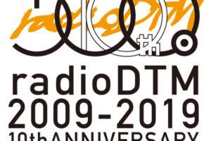 「radioDTM」アニバーサリーイベントのタイムテーブル発表!オフィシャルグッズの内容も公開