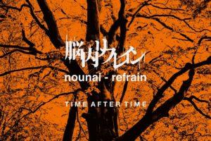 """""""脳内リフレイン""""、大阪から全国へ!若者の心情の叫びを激情的なメロコア・オルタナサウンドに乗せ放つ、待望の2nd Mini Album『TIME AFTER TIME』リリースを発表!"""