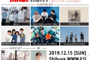『MASH HUNT LIVE Vol.1』の模様を12/15に生配信決定!更にWeb投票も実施!