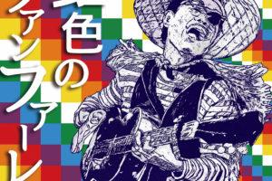 Jagatara2020、1/27渋谷クラブクアトロにて開催の「虹色のファンファーレ」のゲスト・アーティストを発表!併せて1/29発売のジャイアント・シングル『虹色のファンファーレ』のカヴァー・アートを公開!