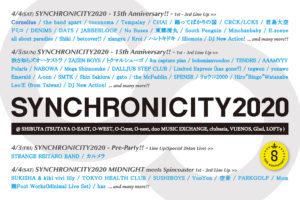『SYNCHRONICITY2020』にコーネリアス出演決定!