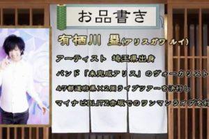 未完成アリスvo.有栖川 塁が9月19日(土)放送の「GACKTと一緒に家呑み!!」にゲスト出演