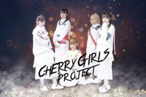 CHERRY GIRLS PROJECT、次はどのアイドルとバトル?!2マンイベント「TWO-MAN LIVE」定期開催中!!
