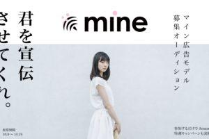 「mineがあなたを宣伝する」。輝きたい女性を応援するサイト「mine」が、『mineのWEB広告のモデル』を募集!!