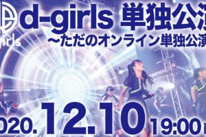 d-girls、12月10日に無料単独配信公演「d-girls単独公演〜ただのオンライン単独公演〜」を実施!!~ただ(無料)だが、ただ(普通)の公演では終わらないライブ~