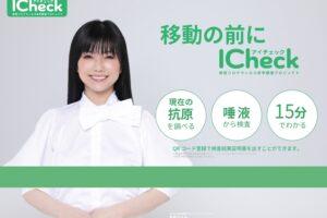 島谷ひとみがアンバサダーの「抗原検査キット」 2月4日-7日、渋谷にポップアップ・ストアが期間限定オープン。