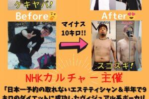 エステ界次世代を担うカリスマことヒィロ氏と、半年で9kg痩せたNoGoDの団長が、6月にNHKカルチャー主催のオンラインセミナー「誰でも変われる!日本一予約の取れないエステティシャン&半年で9キロのダイエットに成功したヴィジュアル系ボーカリスト直伝〜簡単美容&ダイエットメソッド〜」を開催!!