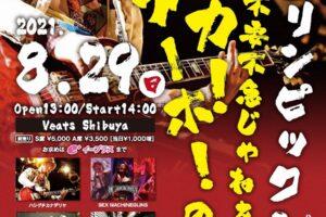 ハシグチカナデリヤ、夏フェス「カナデリンピック2021 ライブは不要不急じゃねぇんだよ!バーカ!アーホ!の祭り」を8月29日にVeats Shibuyaで開催!!
