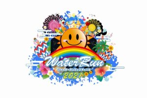 今年の「ウォーターランフェスティバル」は、イケメンとイケてるキッズたちを中心にしたサマーパーティー!!