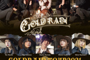 CHERRY GIRLS PROJECT、10月に行なう全国ツアー「GOLDRAIN TOUR 2021」の詳細を発表。