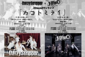 HERO×DaizyStripperの2DAY/2MAN公演が決定。初日は、「2007年~2013年までの曲限定」。2日目は、「2014年~2021年までの曲限定」。その企画、嬉しすぎるんだけど…。