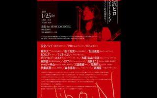 【Live Report】長沢ヒロトリビュート・ライブ ~安全バンド結成50周年~ライブレポート(※Twitterプレゼントあり!!)